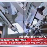 OPEN TV Ημερήσιας Νοσηλείας Αρθροπλαστική Ισχίου & Γόνατος